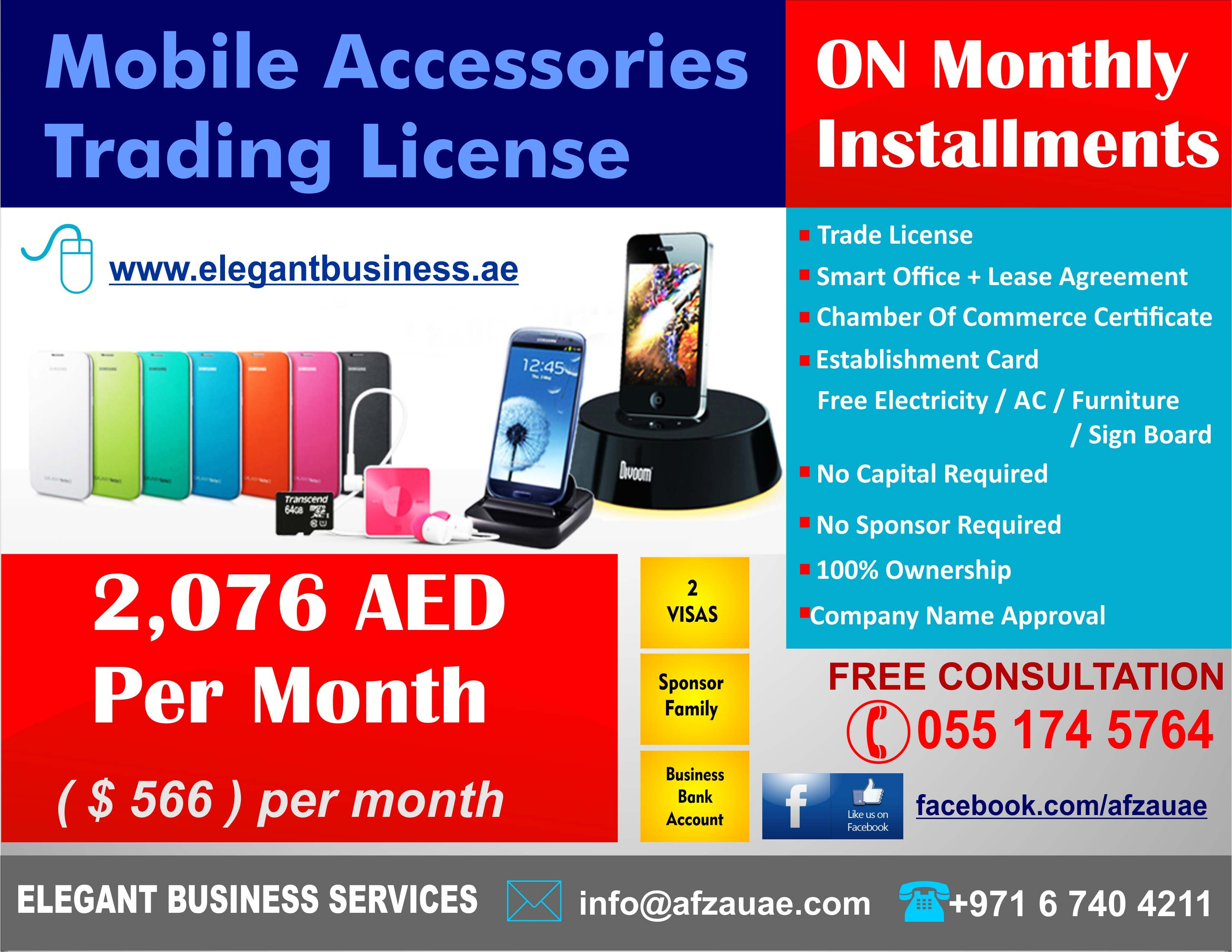 Mobile And Accessories Trading License In Uae Ajman Pay In