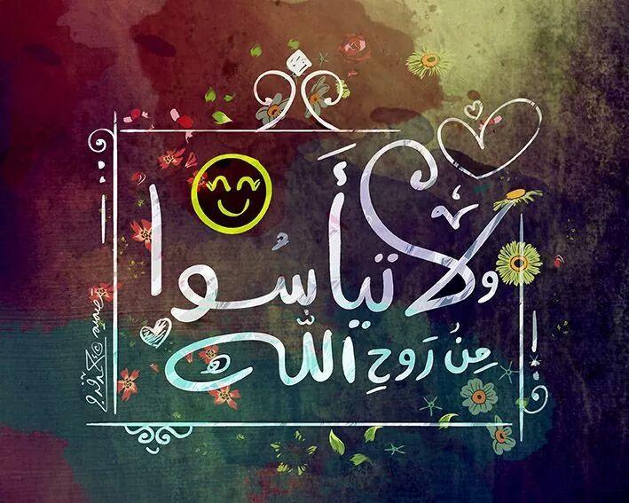 لا تيأسوا من روح الله إنه لا ييأس من روح الله إلا القوم الكافرون Word Drawings Quran Quotes Verses Islamic Pictures