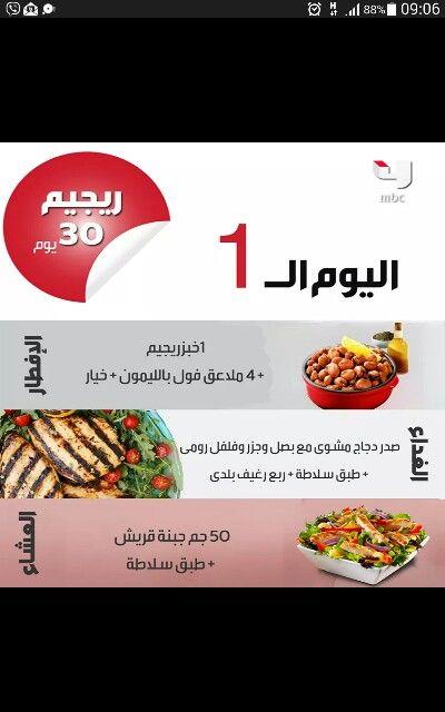 Pin By Mourad Ben Ali On Diets Healty Diet 30 Day Diet Diet Loss