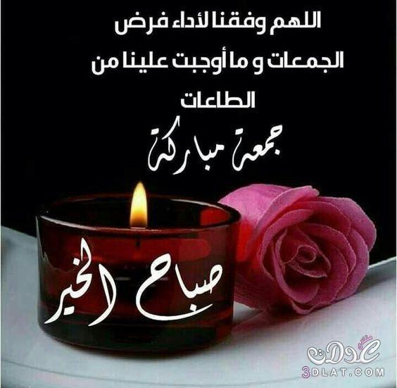الجمعهصور جمعه مباركه 2018صور تهانئ بيوم 3dlat