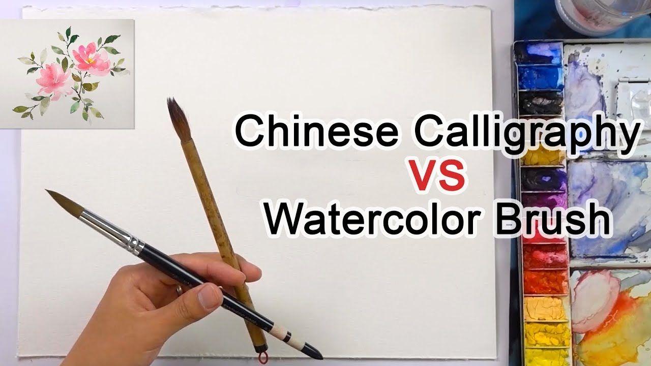 Chinese calligraphy brush vs watercolor brush youtube