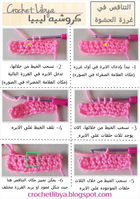كروشيه ليبيا سلسلة تعليم الكروشيه 8 التزايد و التناقص Crochet Increase And Decrease Crochet Crochet Beanie Crochet Patterns