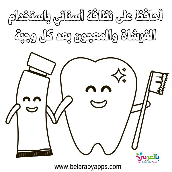 رسومات للتلوين عن نظافة الاسنان اوراق عمل تلوين جاهزة للطباعة بالعربي نتعلم Peace Gesture Peace Comics