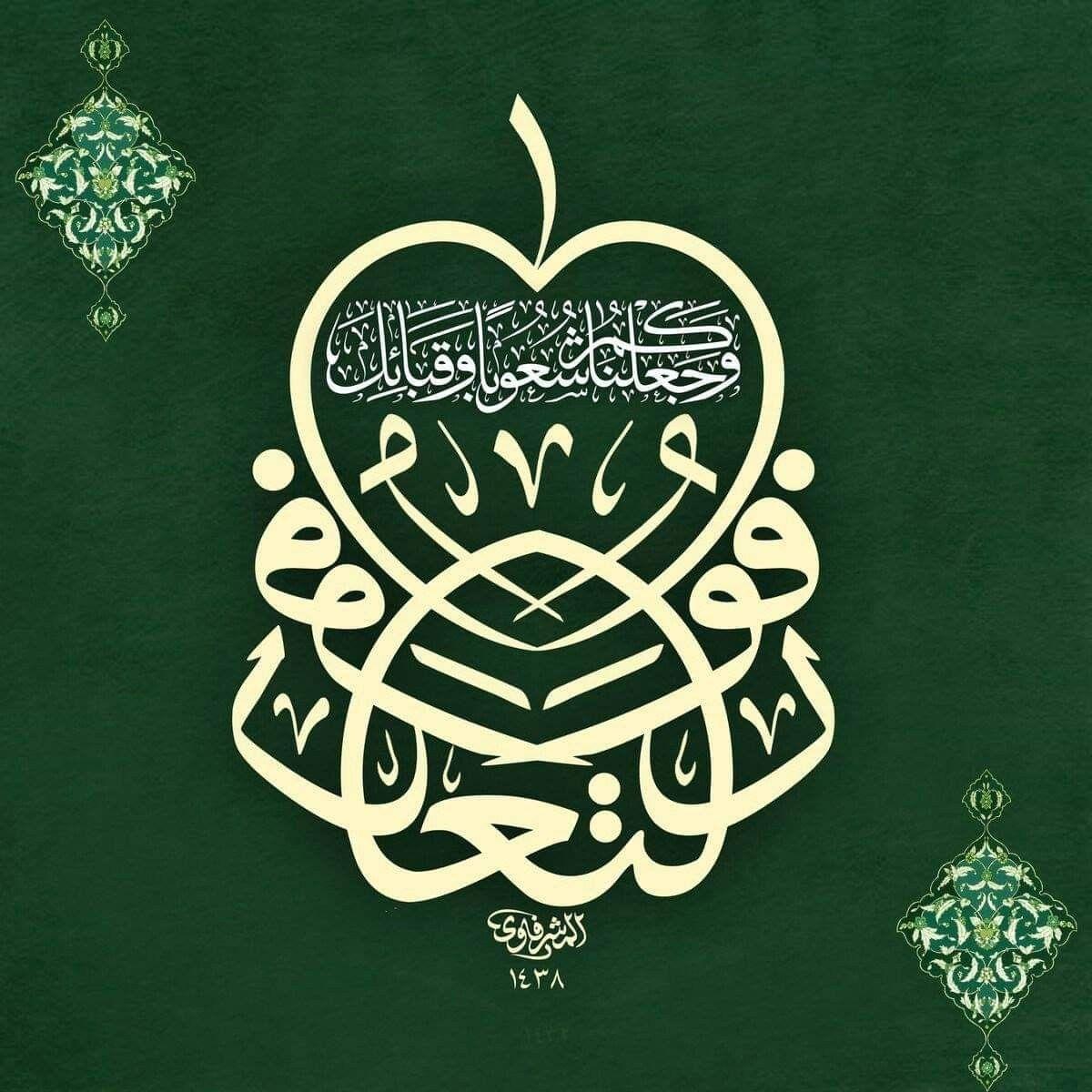 abdullah bulum adlı kullanıcının وجعلناكم شعوبا وقبائل