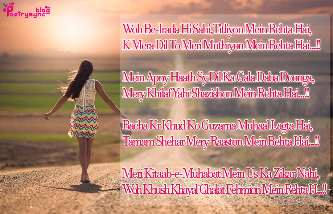 Be Wafa Sad Ghazals in Hindi for Facebook | Poetry | Poetry in ...