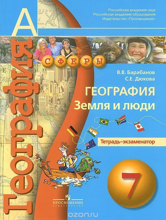 Гдз по сборнику задач по физике 7-8 класс лукашик 1995г