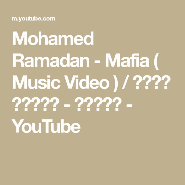 Mohamed Ramadan Mafia Music Video محمد رمضان مافيا Youtube You Youtube Ramadan Mafia