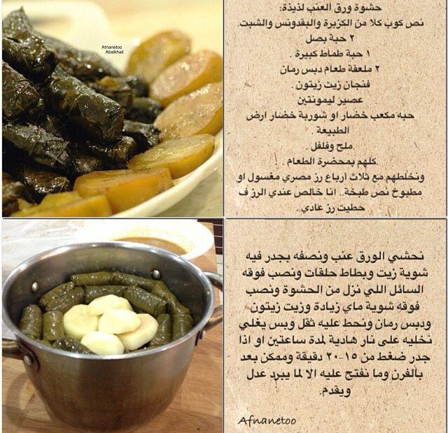 ورق عنب Recipes Food Receipes Diy Food Recipes