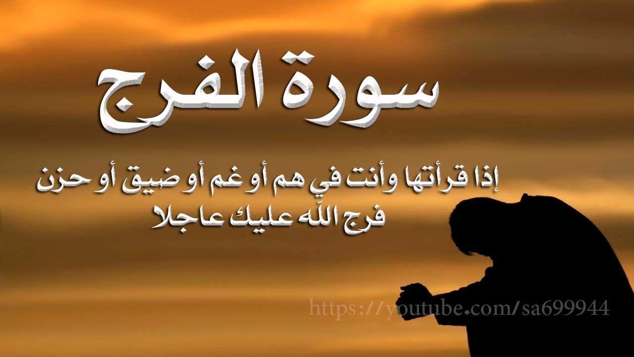 Al Qur An Al Kareem Panosundaki Pin