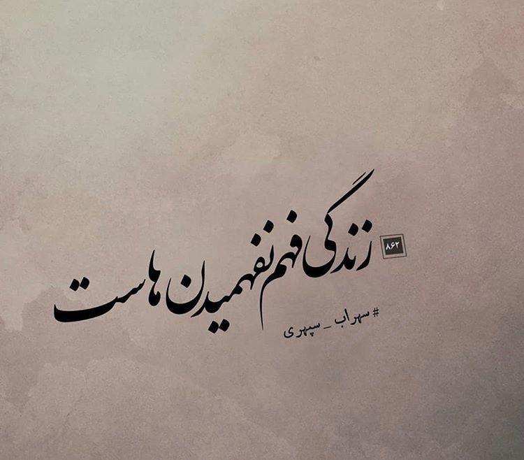 سهراب سپهری Farsi Poem Persian Quotes Persian Poetry