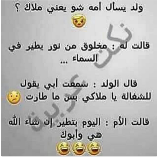 Pin By Shimaa Mahmoud On وناسة Fun Quotes Funny Funny Study Quotes Laughing Quotes