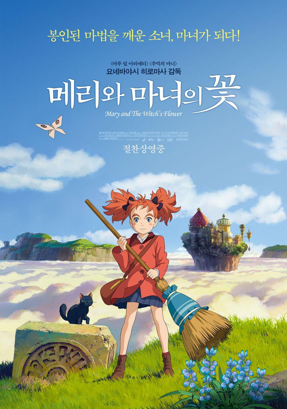 메리와 마녀의 꽃 (2017) 영화 포스터, 기블리, 새 영화