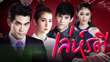 A Woman S Trickery Aka Love S Trickery Leh Ratee Thai Drama