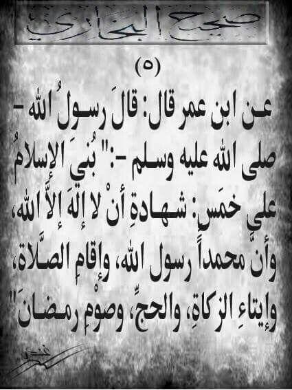 Desertrose 5 أحاديث صحيح البخاري Arabic Calligraphy Calligraphy Reminder
