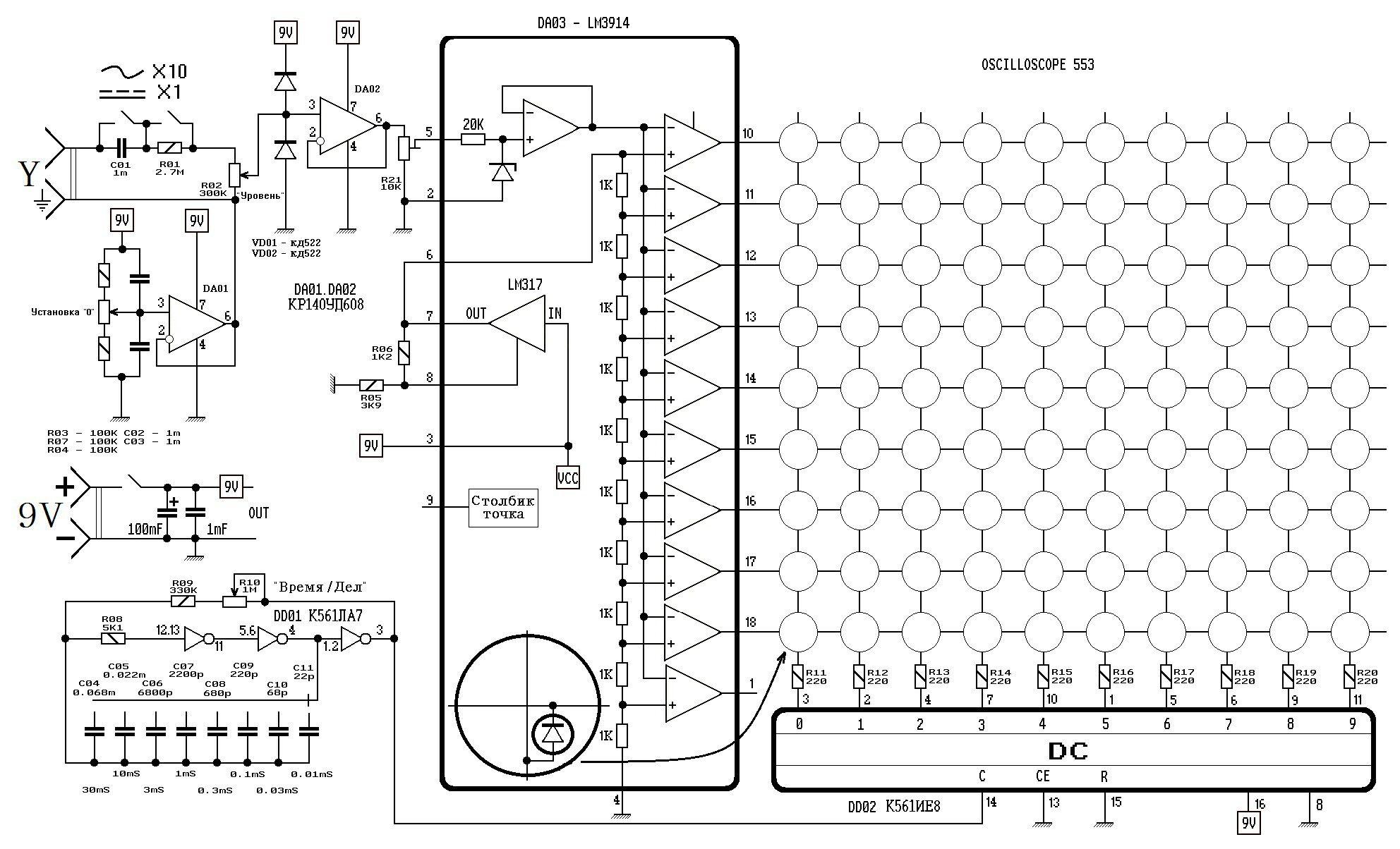 Oscilloscope Diy