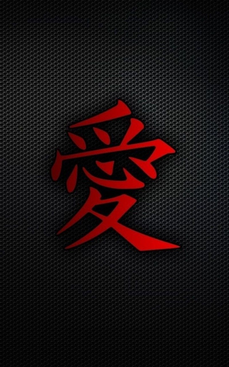 Chinese Symbols Iphone Wallpaper Imagewallpapers