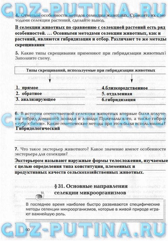 Oksana karpiuk решебник 7 класс английский язык ответы без скачивания и регистрации