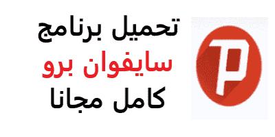 افضل اسهل اسرع برنامج تنزيل تطبيق تحميل كاسر كسر بروكسي فك الحظر لغة عربية المحظوره فى بي ان محجبة مجاني فاتح متصفح بروكس Math Calm Gaming Logos