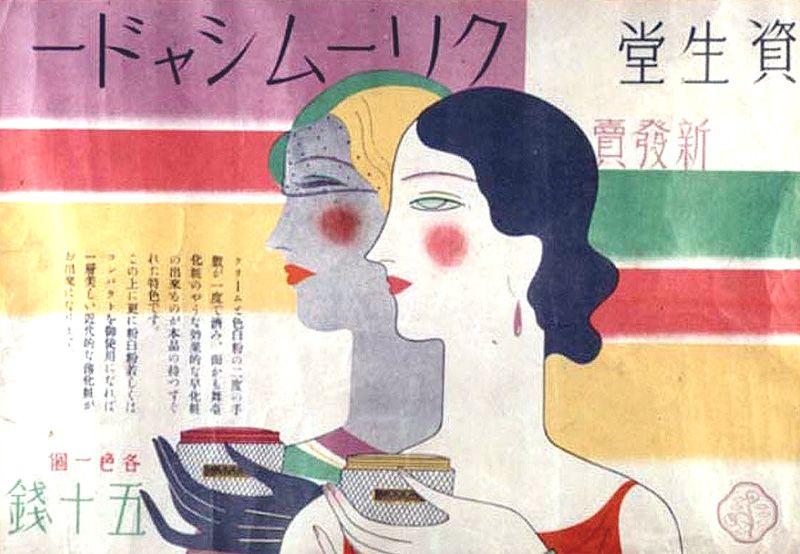 Shiseido Poster 1933 Japanese Poster Japanese Graphic Design Retro Advertising