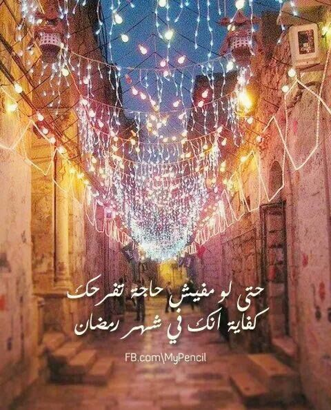 Pin By Salma Ahmed On رمضان كم أهواك يا شهر الصيام 3 3 Ramadan Quotes Ramadan Decorations Ramadan Activities