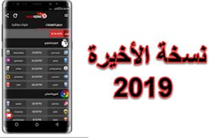 تحميل تطبيق موبي كورة نسخة الأخيرة 2019 Mobikora Apk