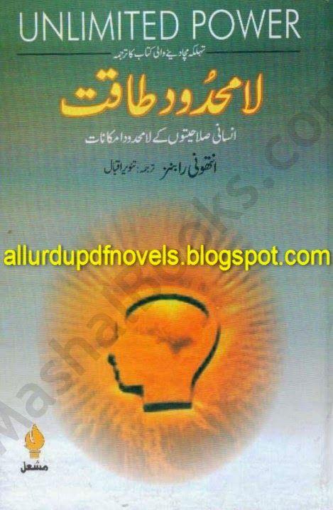 All Urdu Pdf Novels La Mehdood Taqat By Tanveer Iqbal Mashal Books