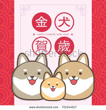 2018 chinese new year year of dog greeting card template translation fortune dog bring luck