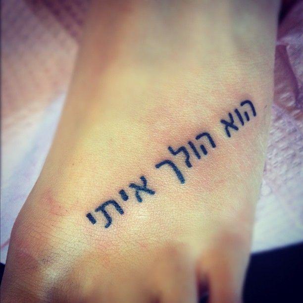 He Walks With Me Hebrew Tattoo Hebrew Tattoo Tattoos Foot Tattoos