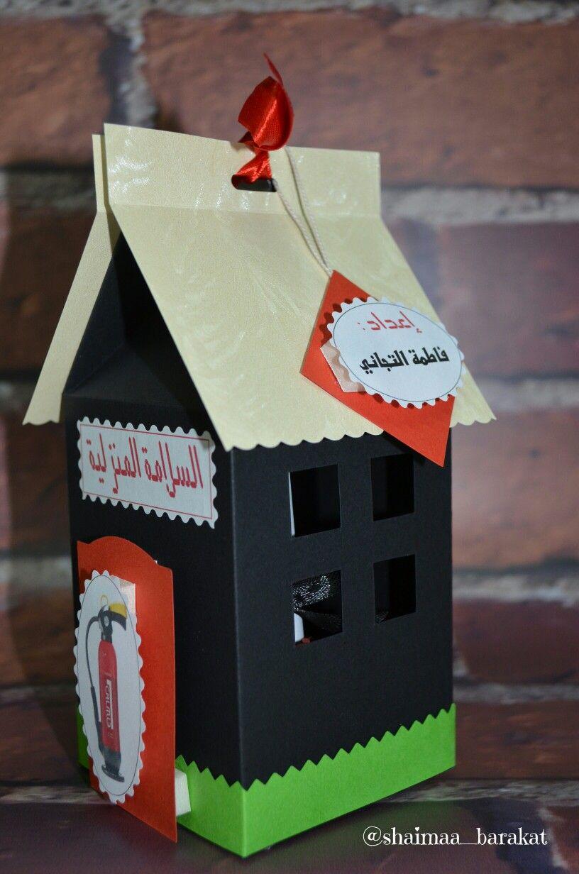 Pin By Shaimaa Barakat On مطويه Holiday Decor Decor Bird House