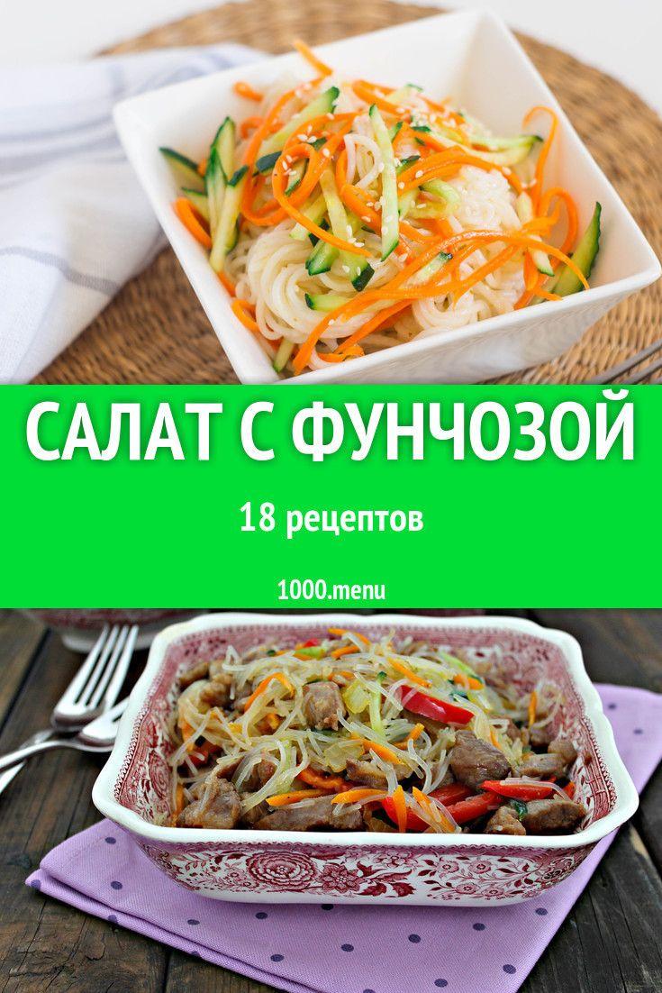 Захотелось вкусового разнообразия – приготовь салат с ...