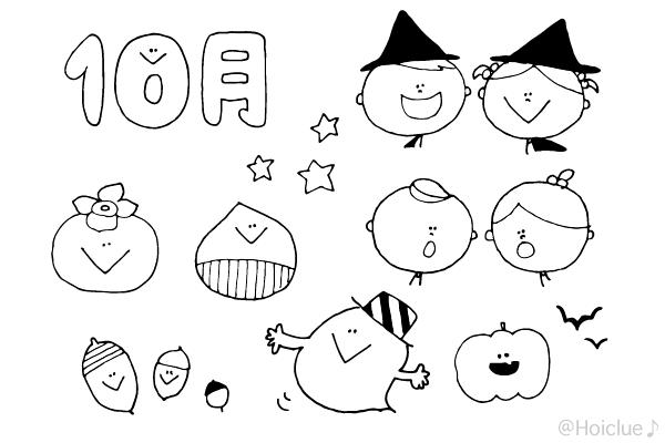 10月のイラスト おたよりカット 挿し絵 保育や子育てが広がる 遊び と 学び のプラットフォーム ほいくる ハロウィン イラスト 手書き 10月 イラスト 手書き イラスト 簡単