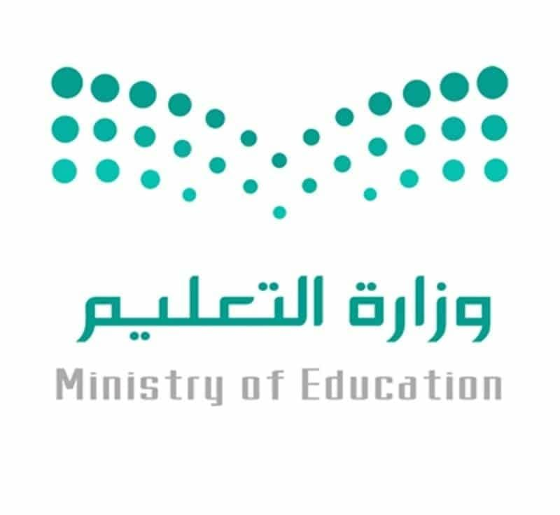 التعليم تعلن بدء التسجيل في موقع جائزة التميز لساعة النشاط غير الصفي Ministry Of Education Academic Calendar Tech Company Logos