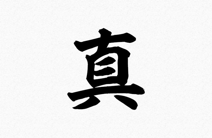 Japanese Symbol For Genuineness The Concept Of The Symbol Is Deeply