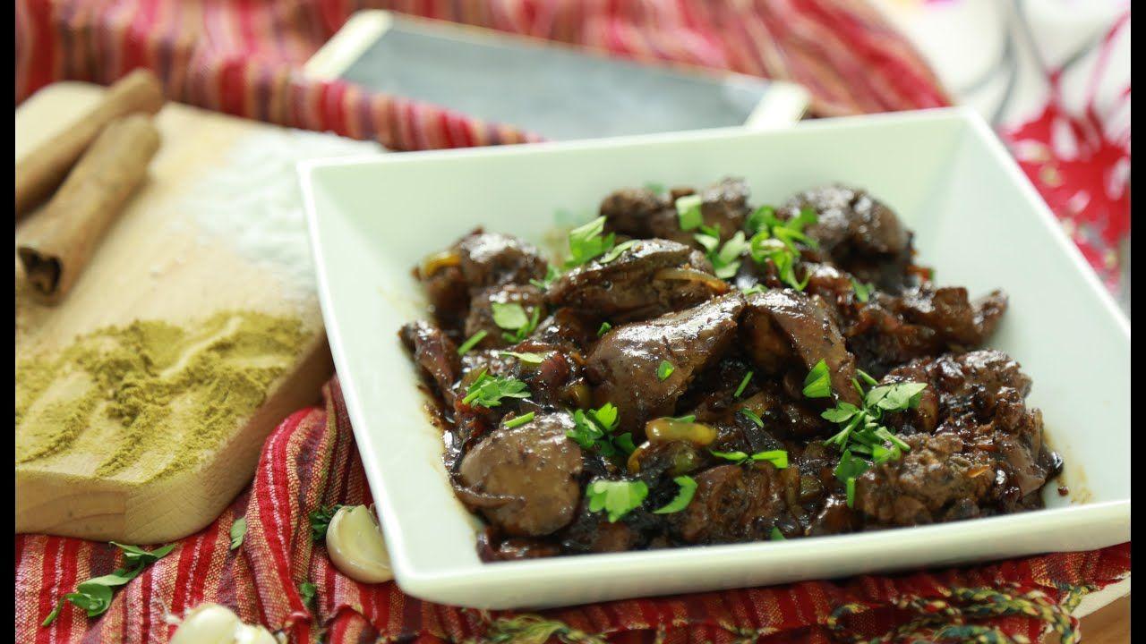 كبدة فراخ بدبس الرمان Chicken Liver With Pomegranate Molas Mediterranean Dishes Food Cooking