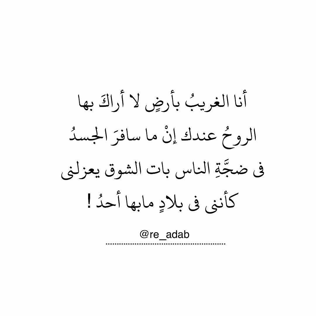 شعر غزل عربي فصيح الشعر العربي Like Quotes Sweet Love Quotes Quran Quotes