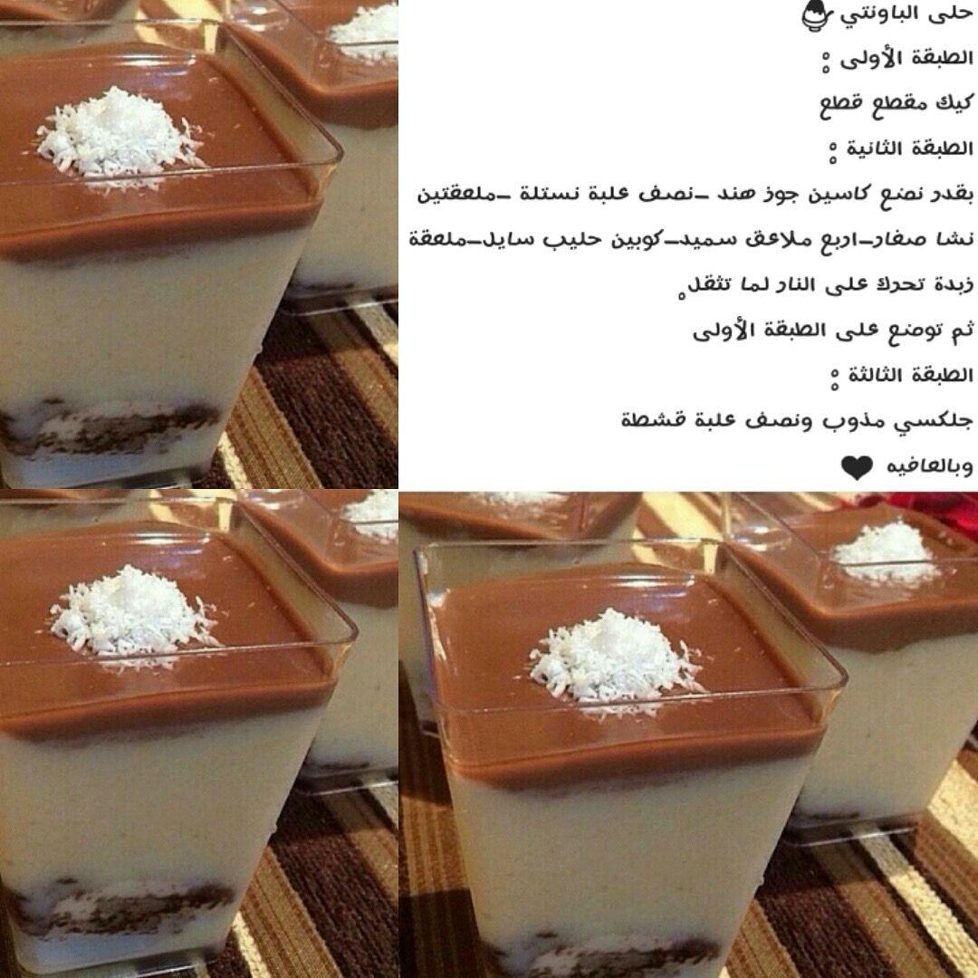 Pin On Bounty Raffaello Cake Arabic