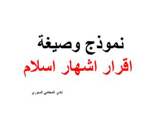 نموذج وصيغة اقرار اشهار اسلام نادي المحامي السوري