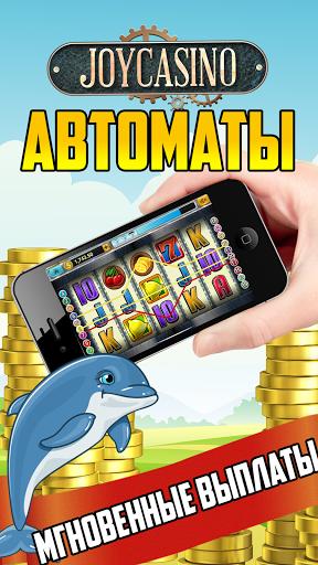 Игровые автоматы казино joycasino онлайн