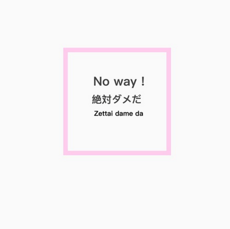 How To Say No Way In Japanese Japanese Words Learn Japanese Japanese Language