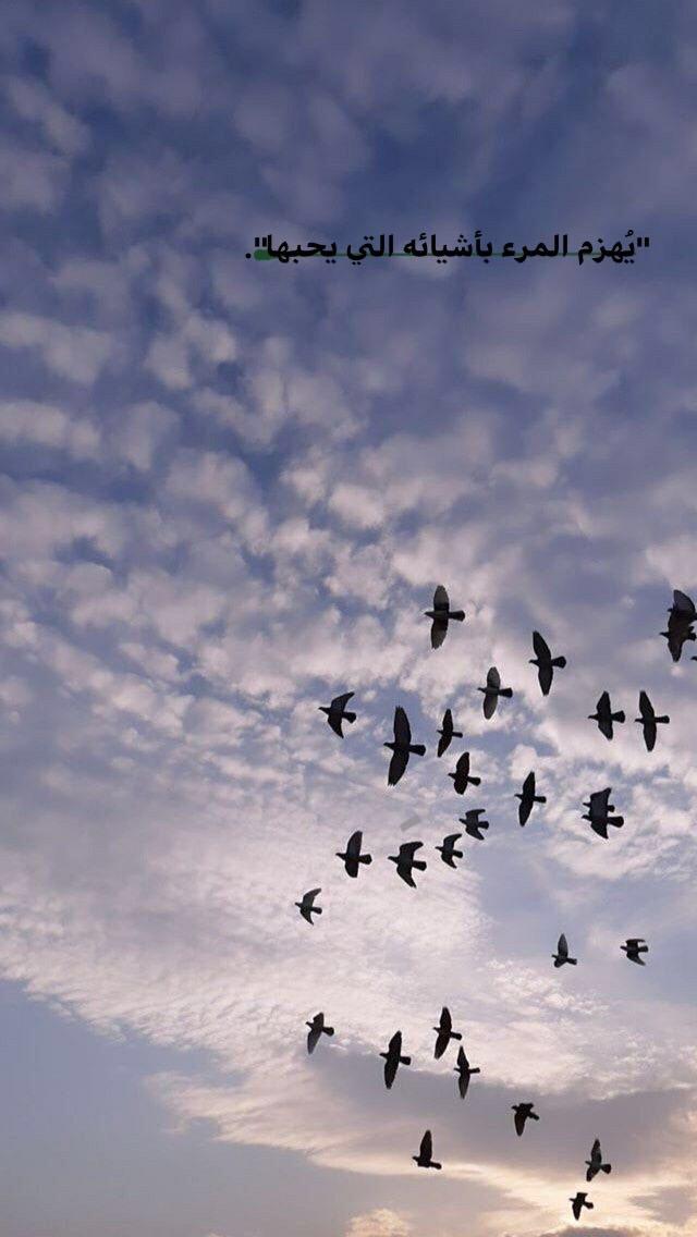 وكأن الراحة خلقت بمنظر السماء والغيوم Instagram Quotes About Photography Cover Photo Quotes