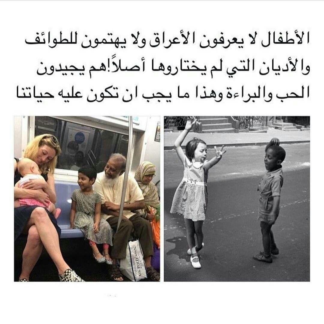 براءة الاطفال Wisdom Quotes Life Beautiful Arabic Words Arabic Quotes