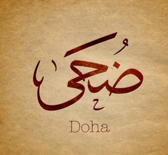 معنى اسم ضحى صفات حاملة اسم ضحي Calligraphy Words Calligraphy Name Arabic Calligraphy