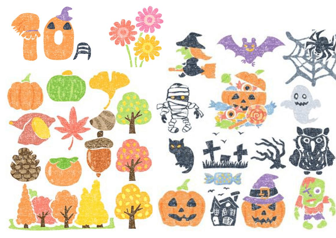 かわいい10月イラスト無料素材 10月 イラスト 無料 イラスト 秋のクラフト