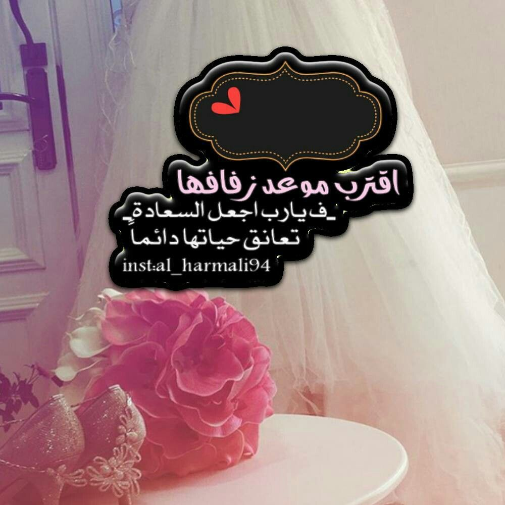 Pin By Om Aziz On معلومات Love Quotes For Wedding Beautiful Arabic Words Love Quotes For Girlfriend