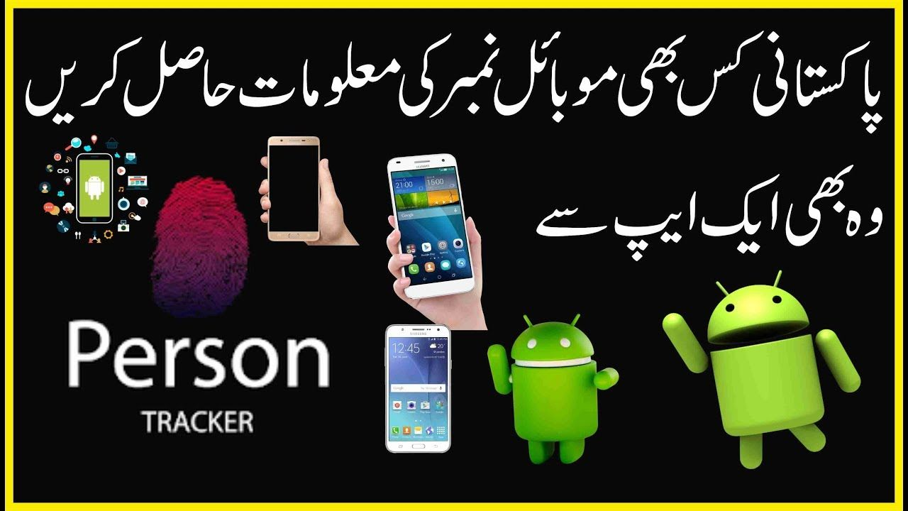 Track any Pakistani mobile number details with location