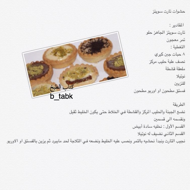 حشوات تارت سويتيز Cooking Recipes Food Cooking