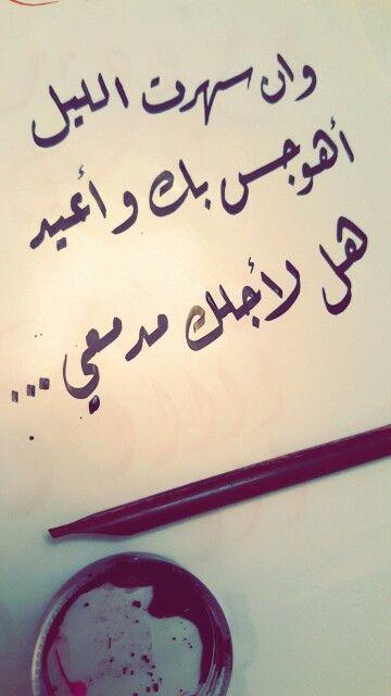 خالد الفيصل كل ما نسنس Calligraphy Arabic Calligraphy