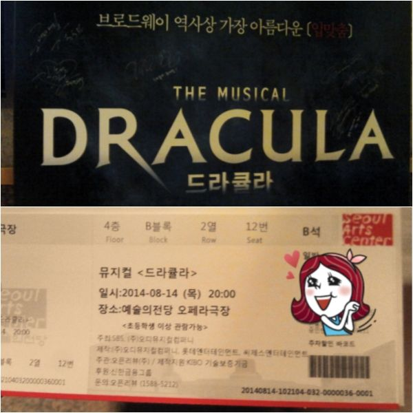 140814 예술의전당 뮤지컬 드라큘라(Musical DRACULA)