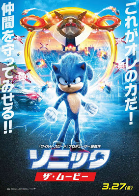 Sonic The Hedgehog 2020 Trailers Tv Spots Clips Featurettes Images And Posters In 2020 Hedgehog Movie Sonic The Hedgehog Japanese Poster