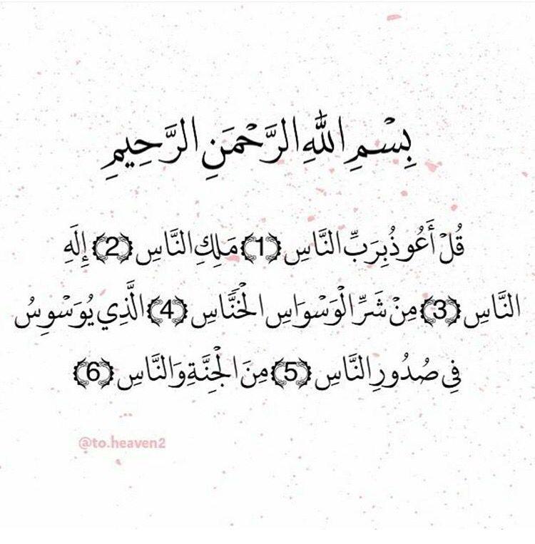سورة الناس Calligraphy Arabic Calligraphy Arabic